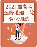 2021届高考地理二轮复习选修地理考点强化训练(通用版)