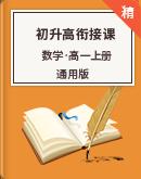 【开学考】初升高数学高一上衔接课(含答案)