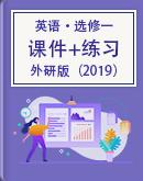 高中英语外研版(2019)选择性必修第三册词汇课件+作业课件+素养评价