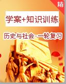 【2021浙江中考锁分】历史与社会一轮复习 学案+知识训练