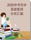 2020年中考化学试题分类汇编(共47份)