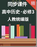 统编版高中历史(选择性必修3 )文化交流与传播 同步课件
