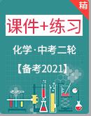 【备考2021】中考化学二轮专题复习(课件+练习+视频素材)