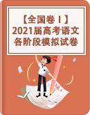 【全国卷Ⅰ】2021届高考语文各地区模拟试卷汇总