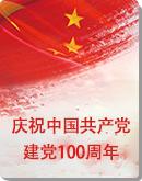 小学主题班会——庆祝中国共产党建党100周年课件+教案