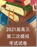 2021届高三第二次模拟考试地理卷解析版全国卷Ⅰ(通用版)