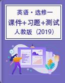 高中英语人教版(2019)选择性必修第一册(课件+习题+测试)