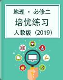 2021年高中地理必修第二册培优练习(2019人教版)