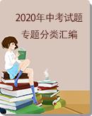 2020年中考试题专题分类汇编(?阻击新冠、中国智造、垃圾分类等)