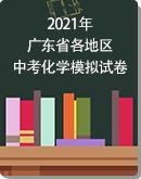 2021年广东省各地区中考化学模拟试卷汇总