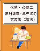 2020-2021学年苏教版(2019)化学必修第二册课时训练与单元测试