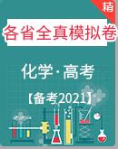 【备考2021】高考化学全真模拟卷(含解析)