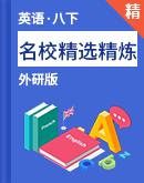 广西省外研版八年级英语下册 名校精选精炼B卷检测题+期中+期末(含听力音频+师生版)