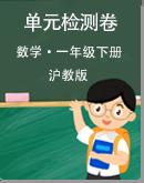 小学数学沪教版一年级下册单元综合练习题(无答案)