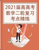 2021届高三高考数学二轮复习考点精练(原卷+解析)