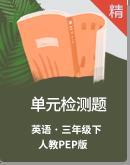人教PEP版三年级下册英语单元检测题(含听力音频,材料及答案)