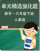 人教版数学六年级下册单元易错精选强化练习题(含解析)