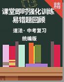 中考道法复习课堂即时强化训练易错题回顾(含答案)