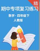 人教版数学四年级下册期中专项复习练习(含解析)