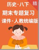 【期末复习】人教统编版历史八年级下册 课件(专题梳理+专题练习)