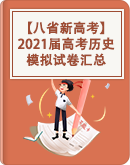 【八省新高考】八省各地区2021届高考历史模拟试卷汇总