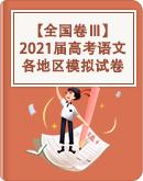 【全国卷Ⅲ】2021届高考语文各地区模拟试卷汇总