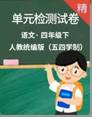 【單元提優】統編版(五四學制)語文四年級下冊同步單元檢測試卷(含答案)