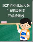 【苏教版】2020年江苏省各地区1-6年级数学下册期中测试卷(真题卷)