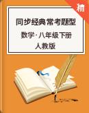 人教版数学八年级下册 同步经典常考题型(原卷+解析)