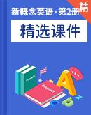 新概念英语第2册精选课件