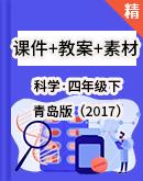 2021年科学青岛版(五四制)四年级下同步课件+练习+素材