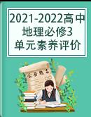 2021-2022版高中地理必修3单元素养评价(中图版)