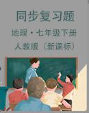 2020-2021学年度人教版(新课标)地理七下同步精编复习题(解析版)