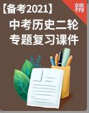 【备考2021】中考历史二轮专题复习 课件