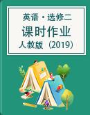 高中英语人教版(2019)选择性必修第二册课时作业(含解析)