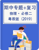 2020-2021学年物理粤教版(2019)高一下学期期中复习专题+试卷(word版含答案)