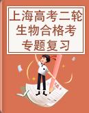 上海高考二轮生物合格考专题复习(含答案)
