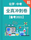 【备考2021】中考化学全真冲刺卷 (含答案)