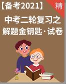 【备考2021】中考二轮复习之解题金钥匙(答题技巧+实证试题)试卷