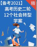 【备考2021】高考历史二轮复习(12个社会转型)学案