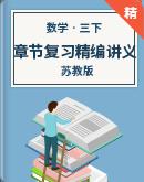 【期中讲义+全真模拟卷】苏教版数学三年级下册章节复习精编讲义(导图+知识+训练)