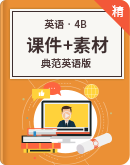 典范英语4b英语同步课件+素材