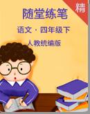 【随堂练笔】统编版语文四年级下册 随堂基础巩固+课堂提升(含答案)