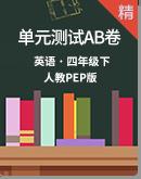 【百分AB卷】人教PEP版四年级下册单元测试AB卷(含答案及听力原文)