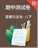 2020-2021学年第二学期统编版道德与法治八年级期中测试卷汇总