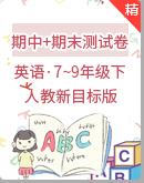 人教新目标版七、八年级英语下册  期中+期末测试卷(名校试卷)(含听力音频+答案)