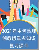 2021年中考地理湘教版重点知识复习课件(知识梳理+核心考点)