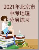 2021年北京市中考地理分层练习(Word附答案)