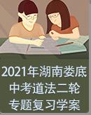 2021年湖南娄底中考道法二轮专题复习学案
