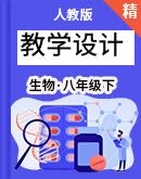 2021年生物人教版八年级下册同步教学设计
